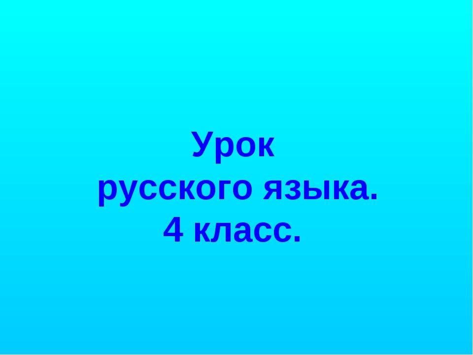 Урок русского языка. 4 класс.
