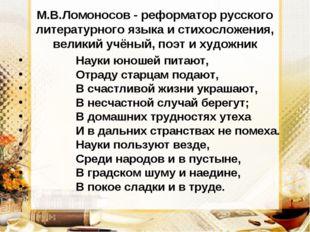 М.В.Ломоносов - реформатор русского литературного языка и стихосложения, вели
