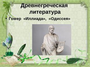 Древнегреческая литература Гомер «Иллиада», «Одиссея»
