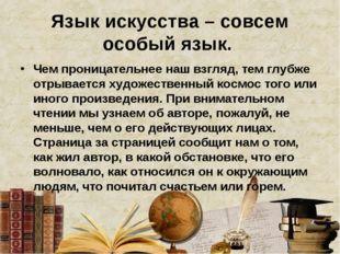 Язык искусства – совсем особый язык. Чем проницательнее наш взгляд, тем глубж