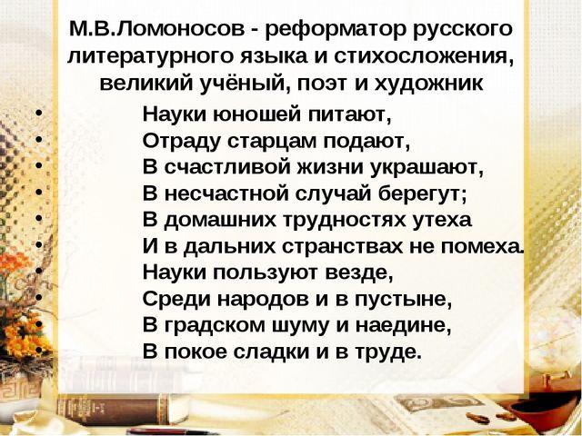 М.В.Ломоносов - реформатор русского литературного языка и стихосложения, вели...