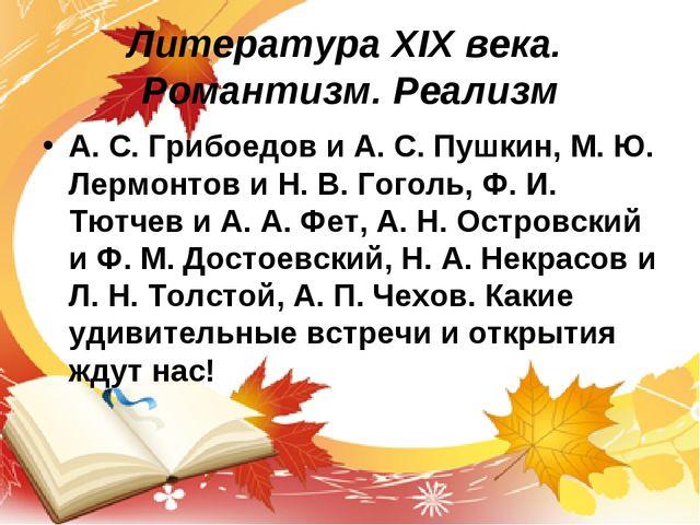 Литература XIX века. Романтизм. Реализм А. С. Грибоедов и А. С. Пушкин, М. Ю....