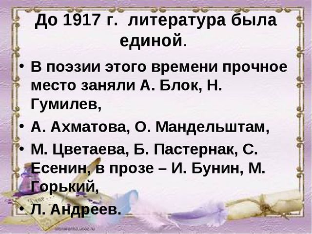 До 1917 г. литература была единой. В поэзии этого времени прочное место занял...