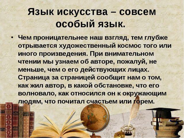 Язык искусства – совсем особый язык. Чем проницательнее наш взгляд, тем глубж...