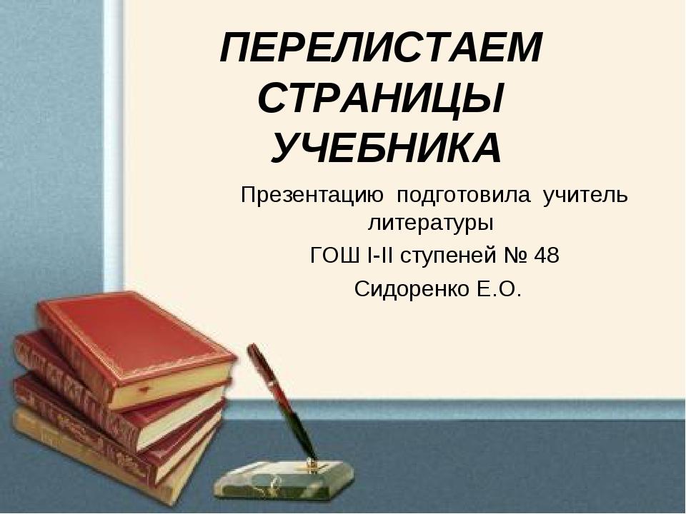 ПЕРЕЛИСТАЕМ СТРАНИЦЫ УЧЕБНИКА Презентацию подготовила учитель литературы ГОШ...
