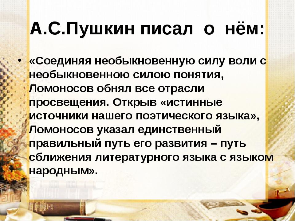 А.С.Пушкин писал о нём: «Соединяя необыкновенную силу воли с необыкновенною с...