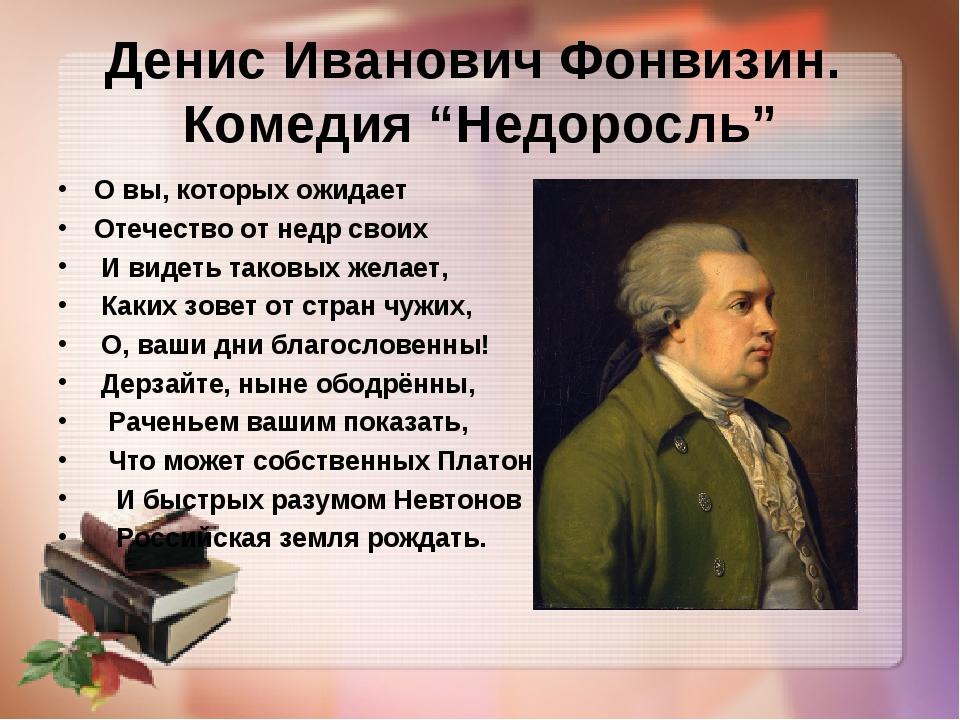 """Денис Иванович Фонвизин. Комедия """"Недоросль"""" О вы, которых ожидает Отечество..."""