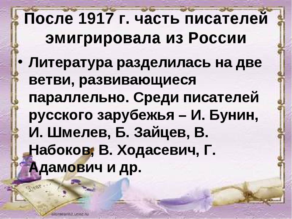 После 1917 г. часть писателей эмигрировала из России Литература разделилась н...