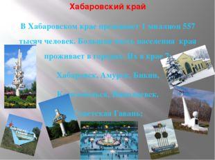 Хабаровский край В Хабаровском крае проживает 1 миллион 557 тысяч человек. Бо