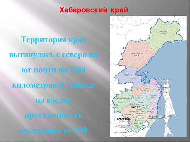 Хабаровский край Территория края вытянулась с севера на юг почти на 1760 кило...