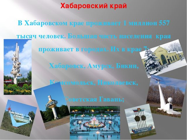 Хабаровский край В Хабаровском крае проживает 1 миллион 557 тысяч человек. Бо...