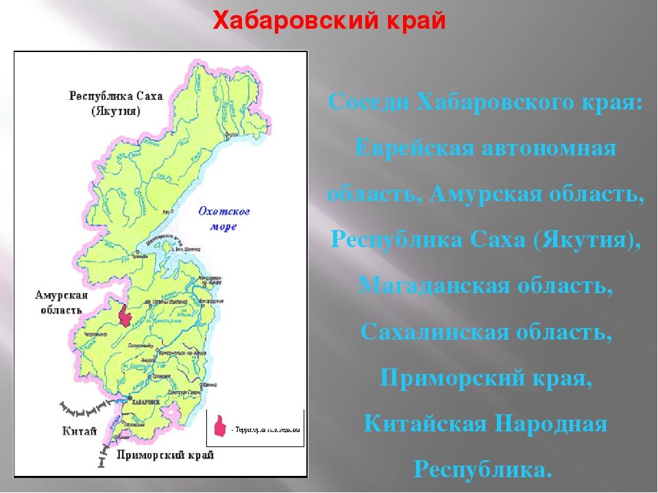 Хабаровский край Соседи Хабаровского края: Еврейская автономная область, Амур...