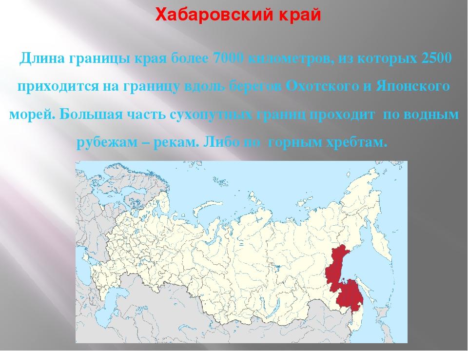 Хабаровский край Длина границы края более 7000 километров, из которых 2500 пр...