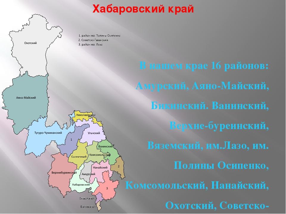 Хабаровский край В нашем крае 16 районов: Амурский, Аяно-Майский, Бикинский....