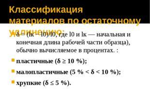 Классификация материалов по остаточному удлинению: δ=(lк−l0)/l0, где l0и