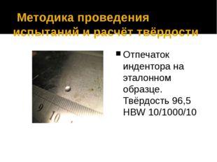 Методика проведения испытаний и расчёт твёрдости Отпечаток индентора на этал