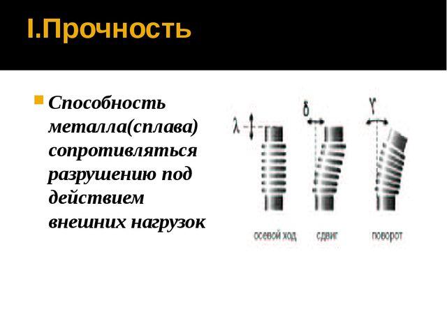 I.Прочность Способность металла(сплава) сопротивляться разрушению под действи...