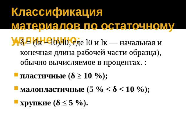 Классификация материалов по остаточному удлинению: δ=(lк−l0)/l0, где l0и...