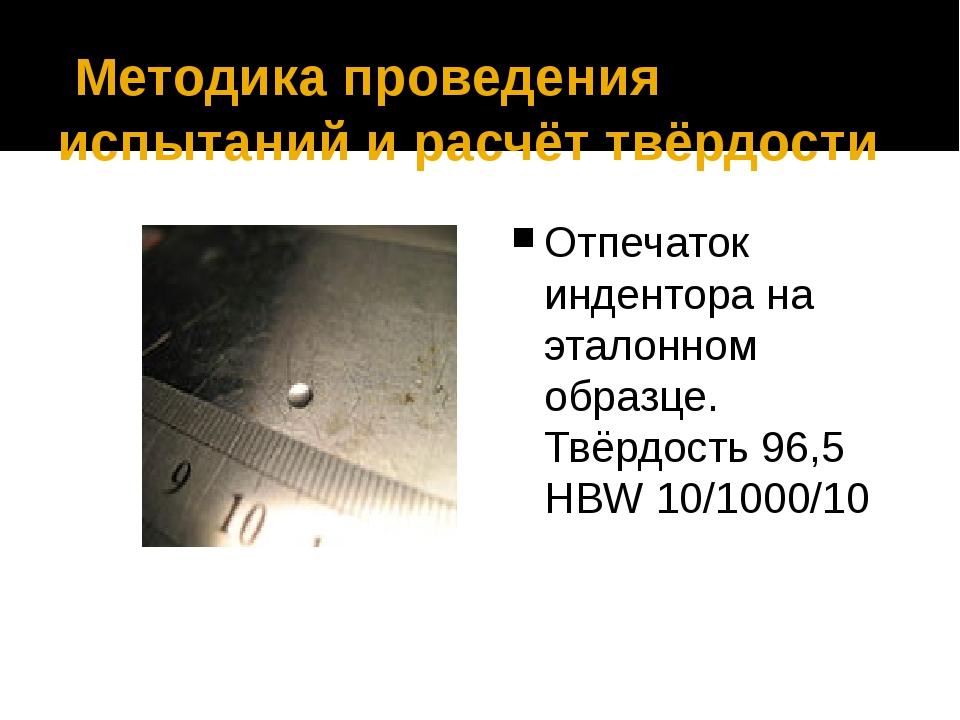 Методика проведения испытаний и расчёт твёрдости Отпечаток индентора на этал...