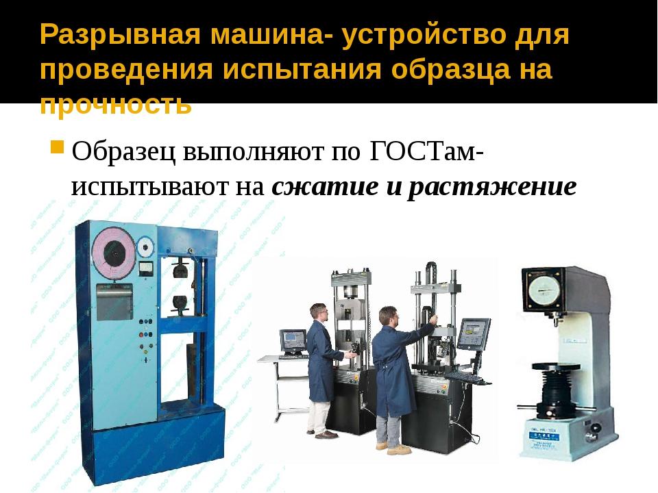 Разрывная машина- устройство для проведения испытания образца на прочность Об...