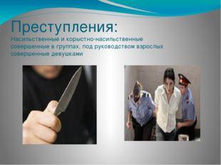 Преступления: Насильственные и корыстно-насильственные совершенные в группах,
