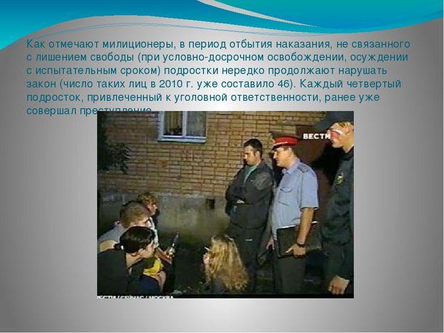 Как отмечают милиционеры, впериод отбытия наказания, не связанного слишение...