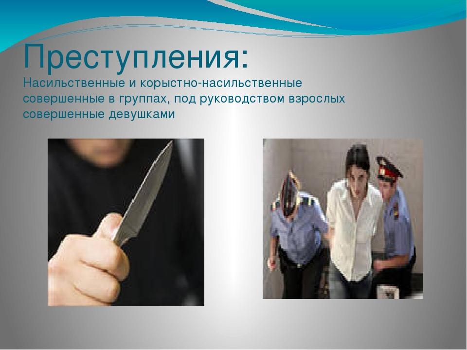 Преступления: Насильственные и корыстно-насильственные совершенные в группах,...