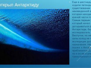 Кто открыл Антарктиду Еще в шестнадцатом веке ходили легенды о существовании