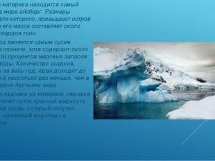 У берегов материка находится самый большой в мире айсберг. Размеры поверхнос