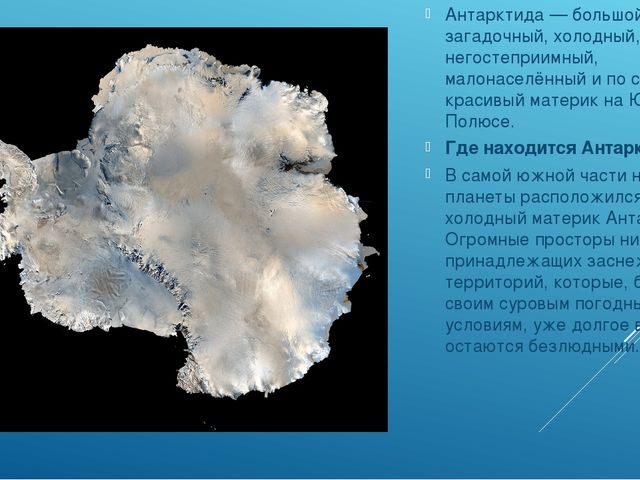 Антарктида— большой, самый загадочный, холодный, негостеприимный, малонасел...