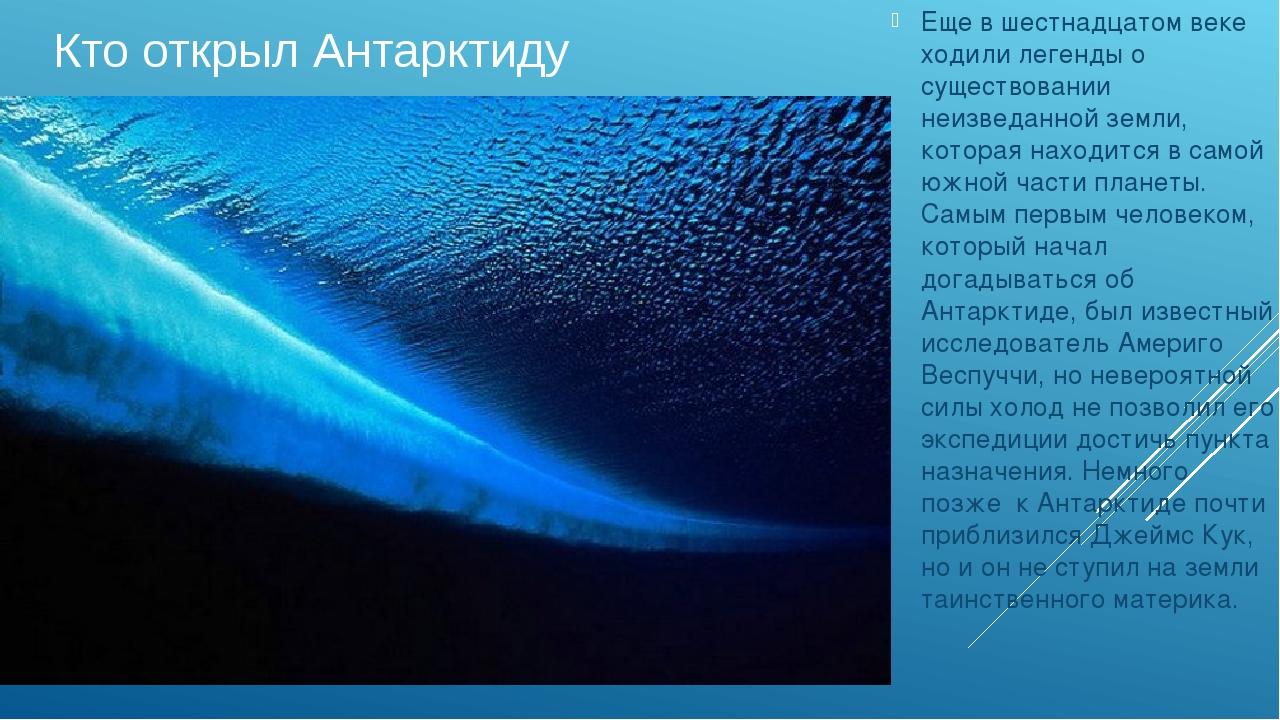 Кто открыл Антарктиду Еще в шестнадцатом веке ходили легенды о существовании...