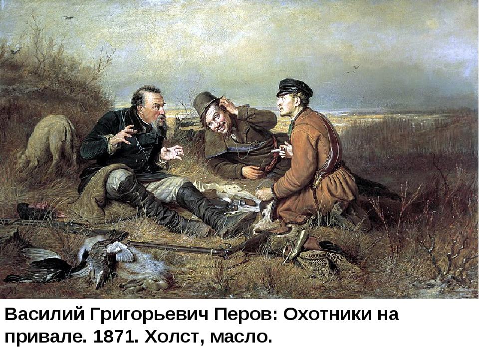Василий Григорьевич Перов: Охотники на привале. 1871. Холст, масло.