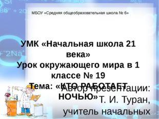УМК «Начальная школа 21 века» Урок окружающего мира в 1 классе № 19 Тема: «КТ