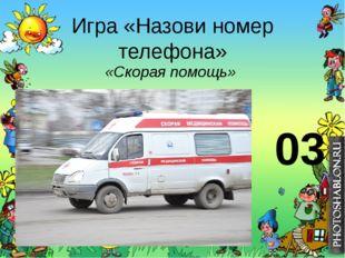 Игра «Назови номер телефона» «Скорая помощь» 03