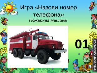 Игра «Назови номер телефона» Пожарная машина 01