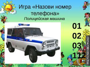 Игра «Назови номер телефона» Полицейская машина 01 02 03 112