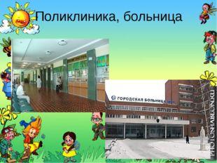 Поликлиника, больница