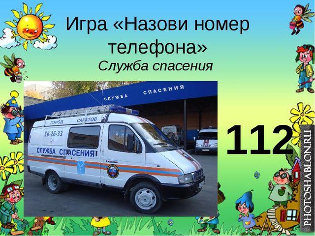Игра «Назови номер телефона» Служба спасения 112