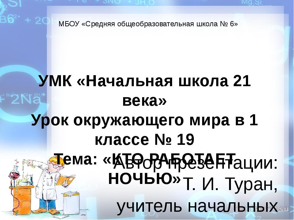 УМК «Начальная школа 21 века» Урок окружающего мира в 1 классе № 19 Тема: «КТ...