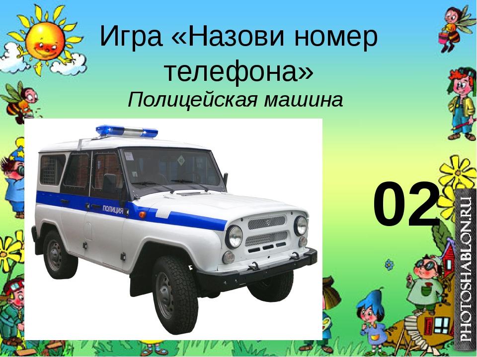 Игра «Назови номер телефона» Полицейская машина 02