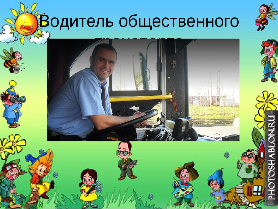 Водитель общественного транспорта
