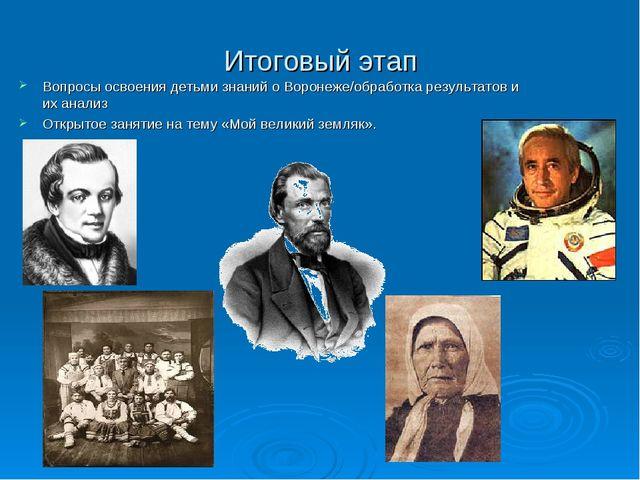 Итоговый этап Вопросы освоения детьми знаний о Воронеже/обработка результатов...