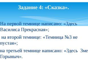 На первой темнице написано: «Здесь Василиса Прекрасная»; на второй темнице: «