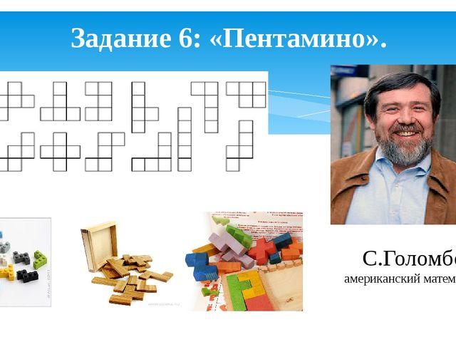 Задание 6: «Пентамино». С.Голомбо американский математик