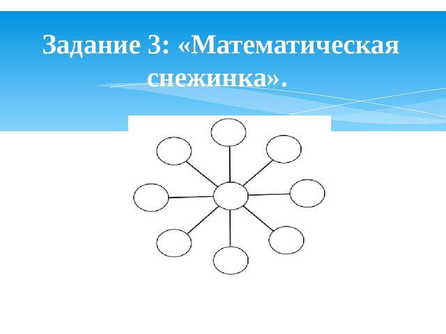 Задание 3: «Математическая снежинка».