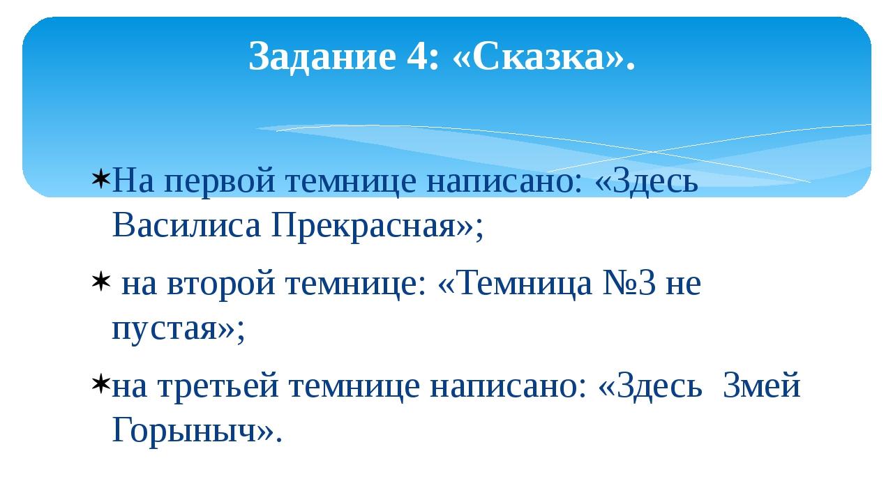 На первой темнице написано: «Здесь Василиса Прекрасная»; на второй темнице: «...