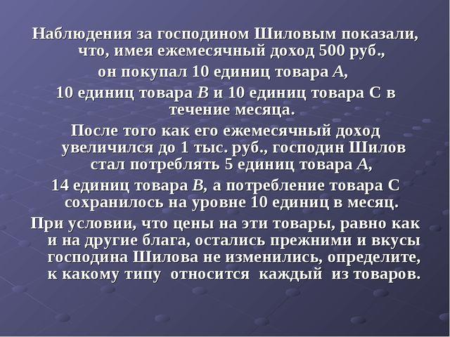 Наблюдения за господином Шиловым показали, что, имея ежемесячный доход 500 ру...