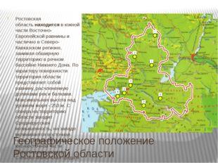 Географическое положение Ростовской области Ростовская областьнаходитсяв юж