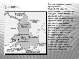 Границы Ростовская область имеет сухопутные и водныеграницысо следующими ре