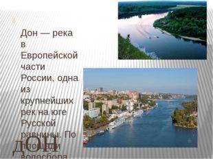 дОН Дон — река в Европейской части России, одна из крупнейших рек на юге Русс
